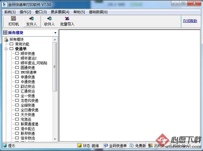 金码快递单打印软件免费版 v9.2.0 官方版