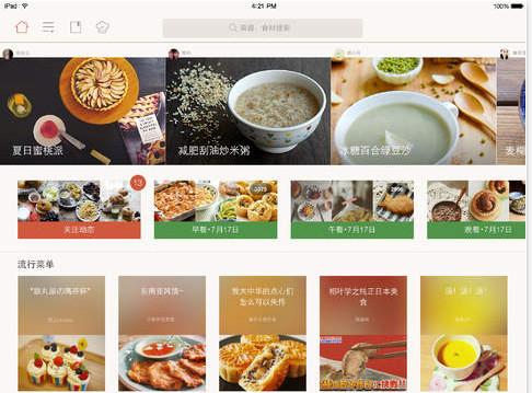 下厨房iPad版 v1.1.4 最新版