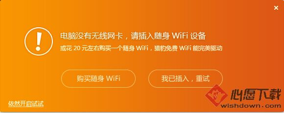 猎豹免费wifi万能驱动 v5.1 官方正式版
