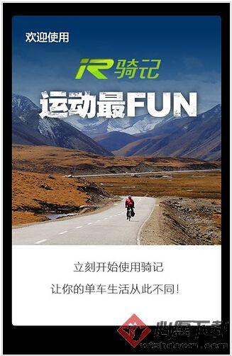 骑记手机版 3.3.2.0 安卓版