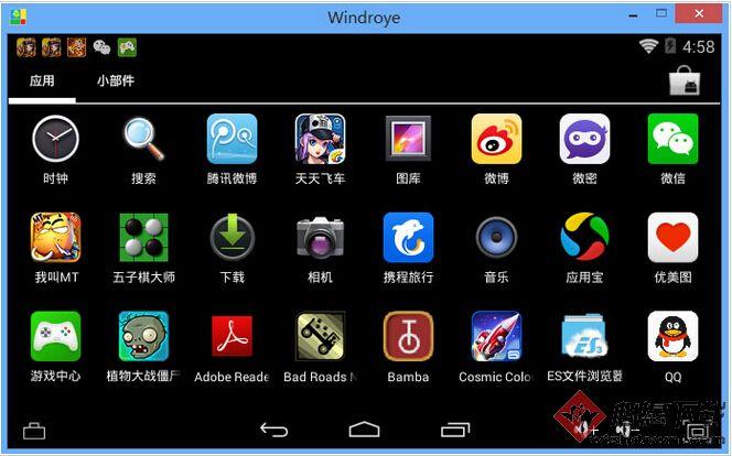 Windroye_文卓爷安卓模拟器v2.9.0 官方版_wishdown.com