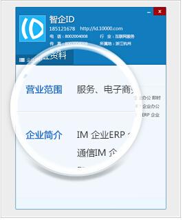 智企ID电脑版 v8.3.3.03020 官方最新版
