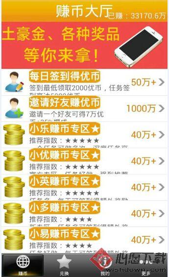 优赚手机赚钱官方 v1.7.1 免费版