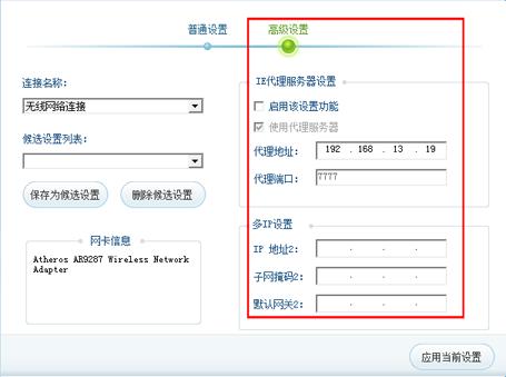 天天上网助手v9.5.1805.2318 官方版_wishdown.com