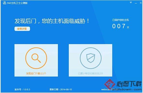 360主机卫士v2.0.5.9 官方最新版_wishdown.com
