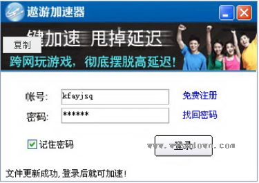 遨游网游加速器v4.6.19E 官方最新版_wishdown.com