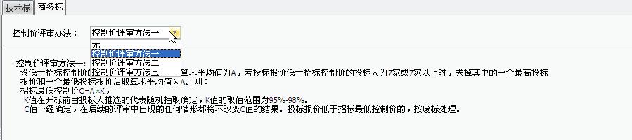 江苏招标文件制作软件v1.0 绿色免费版_wishdown.com
