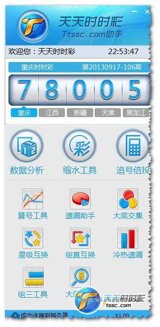 天天时时彩助手v2.08 官方免费版_wishdown.com