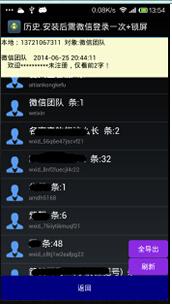 护卫微信聊天记录查看器V3.0New2 安卓版_wishdown.com