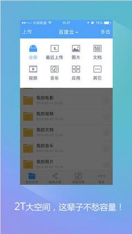 百度网盘iphone版 V7.1.0 官网ios版