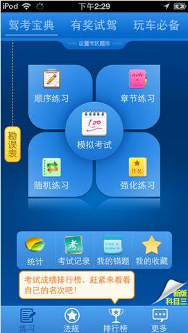 驾考宝典iphone版/ipad版 v2.0.5 官方ios版