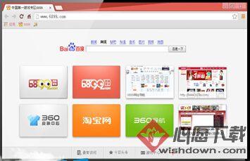 6899去广告浏览器 2.7.9官方正式版