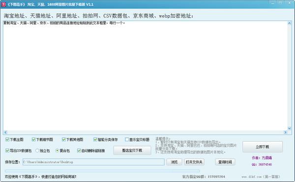 下图高手 v9.0.1.8官方版