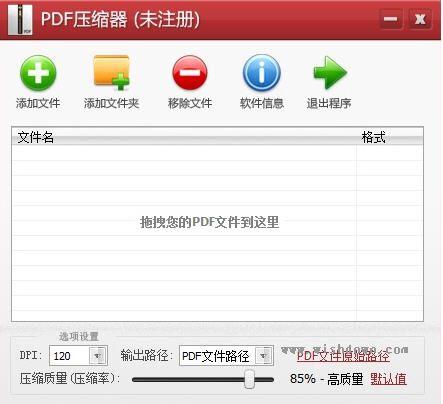 PDF压缩器 v3.3.1 免费版