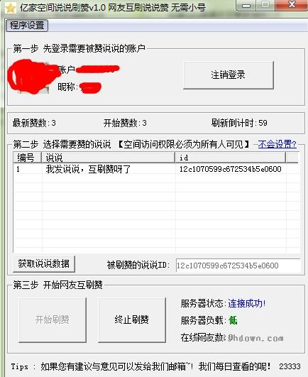 亿家QQ空间说说刷赞网友互刷 v11.74 免费版