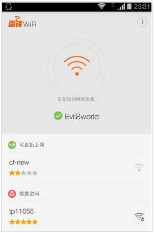 雷锋wifi安卓版 v2.7.1 安卓版
