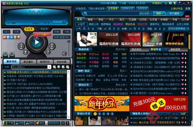 高音质DJ音乐盒(二万多首DJ舞曲在线播放) v4.1.0 官方正式版