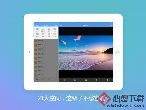百度网盘HD ipad版 v4.6.0 官方版