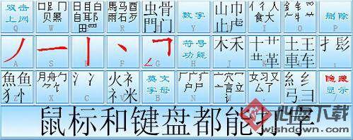 超级笔画输入法(双手25简体) v8.6.0 免费版