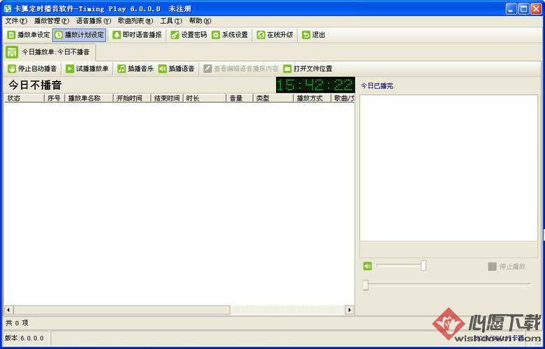 卡狐定时播音软件 v6.1.0.1 官方最新版