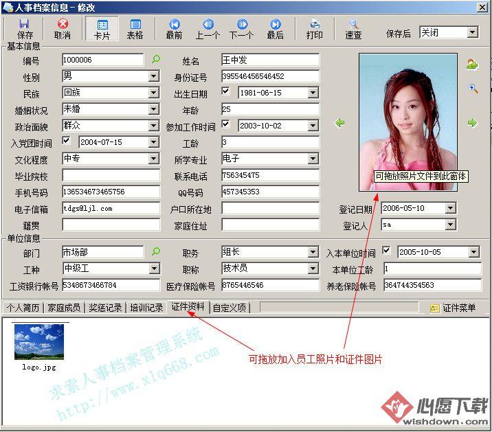求索人事档案管理系统 v12.6 官方版