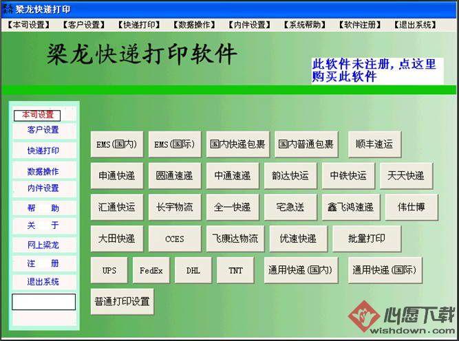 梁龙快递打印软件 v1.1.41 官方版