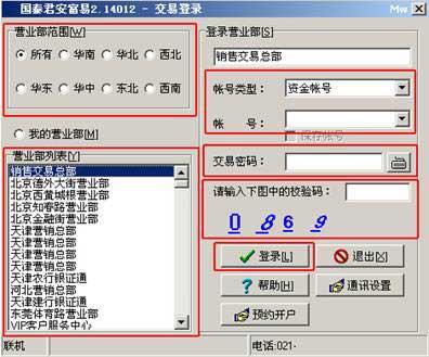 国泰君安大智慧v5.9991(0913) 官方免费版_wishdown.com