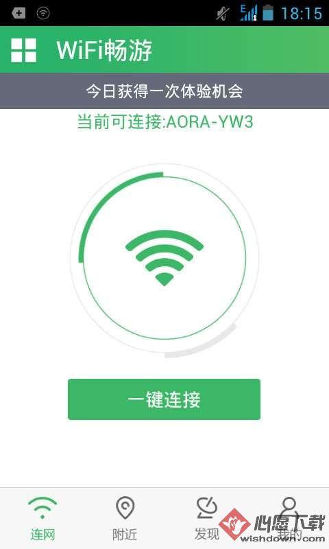 WiFi畅游电脑版 v5.3.5.0 官方版
