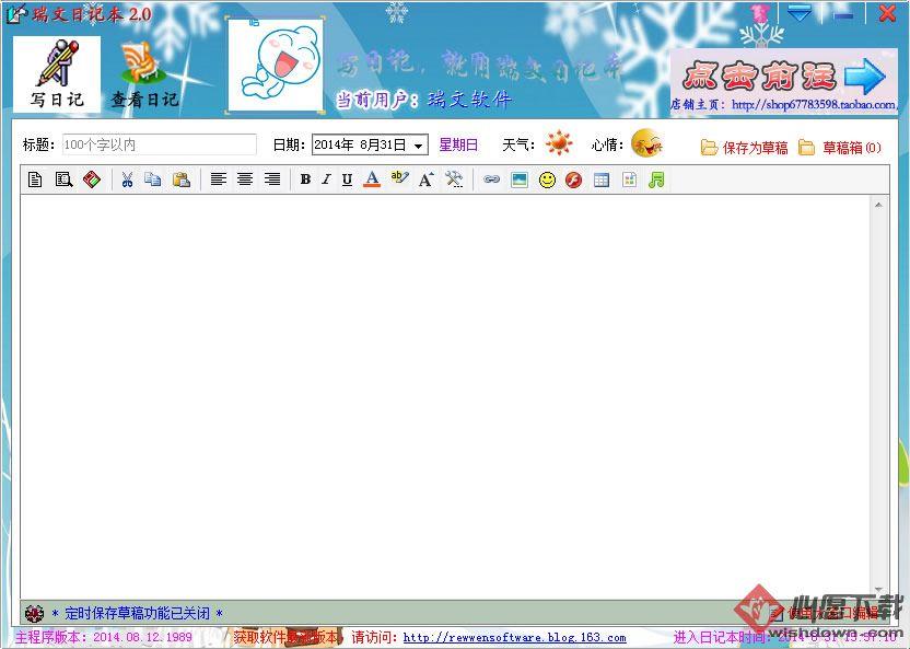 瑞文日记本v2.0 免费版_wishdown.com