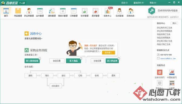 百卓优采采购管理软件 v5.4.1.9 官方版