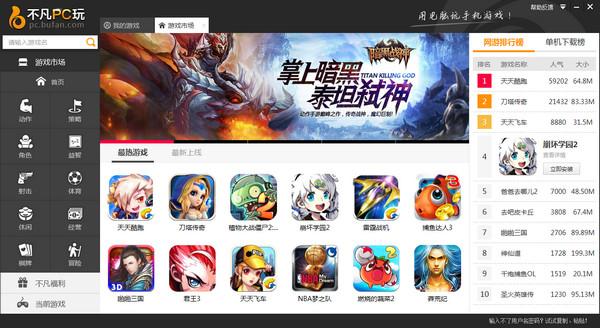 不凡PC玩(电脑玩手机游戏软件) 2.2.2.0官方版