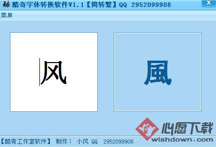 酷奇字体转换软件可以轻松查询汉字的繁体字的书写方法,无需联网.图片