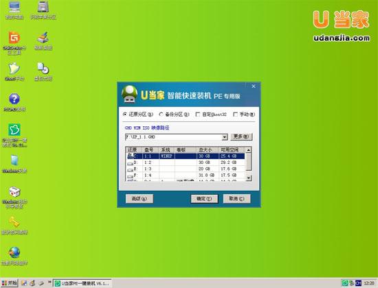 U当家U盘启动盘制作工具使用教程_wishdown.com