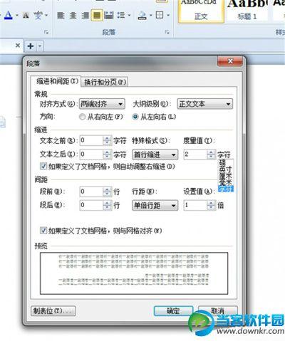 wps文字排版技巧知多少 心愿下载教程