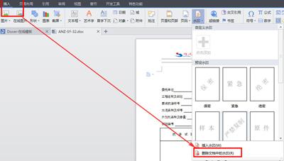 去除WPS文档水印的方法