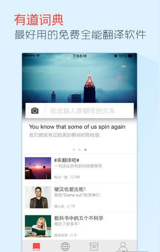 有道词典本地增强版iPhone版 V7.7.9 官网ios版