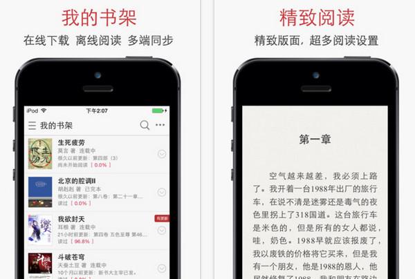 起点读书iPhone版 V3.5.0 官网ios版