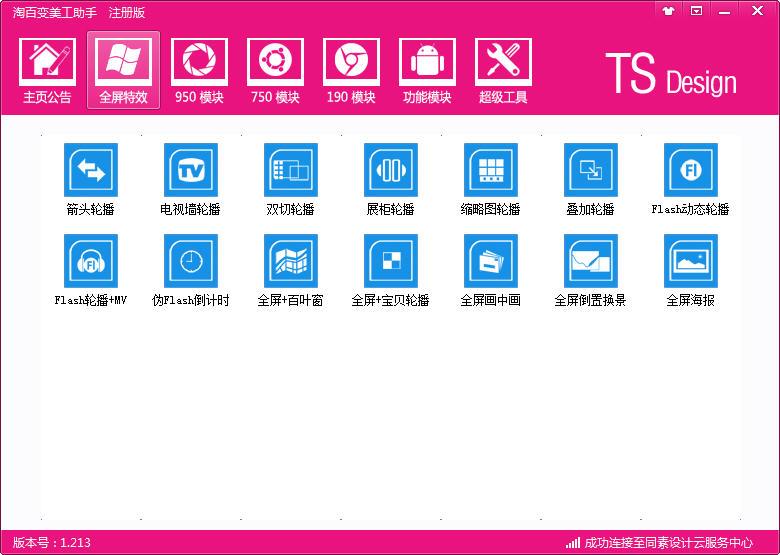 淘百变美工装修助手 v2.1.0.38 官方最新版