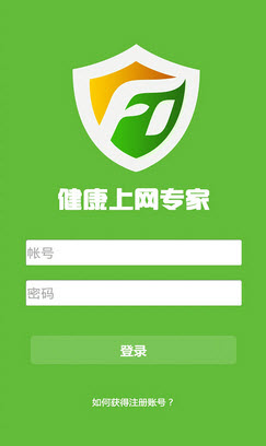 健康上网专家手机版 v1.1.2 安卓版