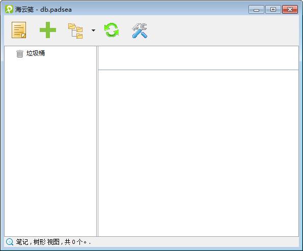 海云笺云端笔记本 v0.9.9.1官方版