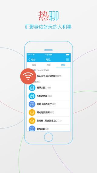 手机qq iphone版 v7.8.2 官方最新版