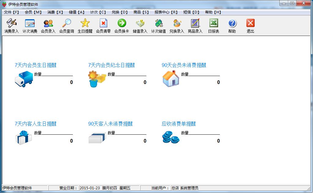 伊特会员管理软件 v5.6.0.1 单机版