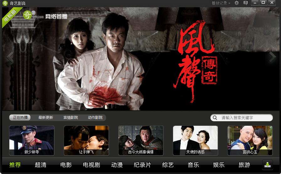 爱奇艺视频 for mac v5.3.9 官方版
