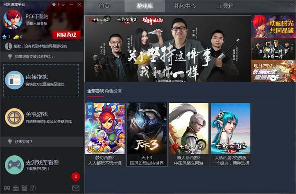 网易游戏平台 v1.2.18 官方最新版
