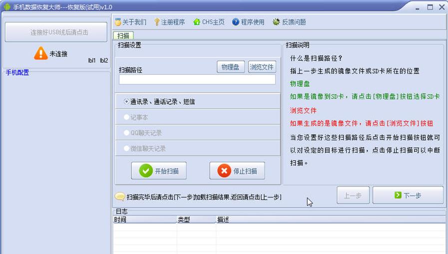 安卓手机恢复大师v1.10.22.10 官方版_wishdown.com