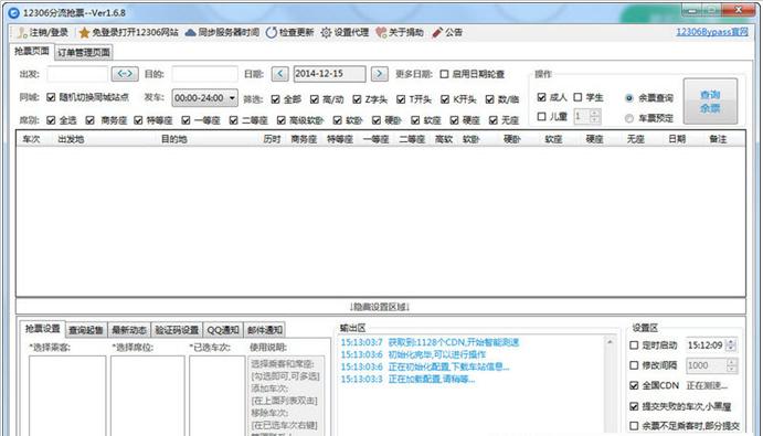 12306分流抢票软件 v1.12.96 绿色版