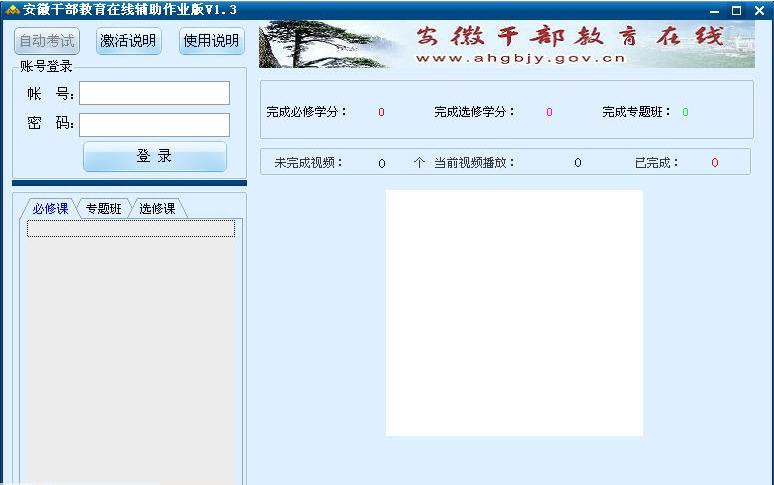 T7安徽干部教育在线辅助v2.0 免费版_wishdown.com