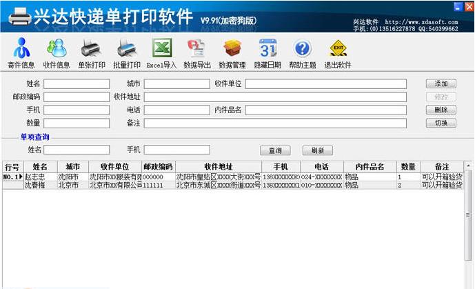 兴达快递单打印软件加密狗版 v20.0 官方版