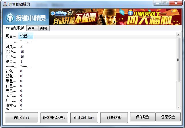 dnf按键精灵v12.5 免费版_wishdown.com