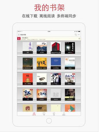 起点读书iPad版 V3.1.0 官网版